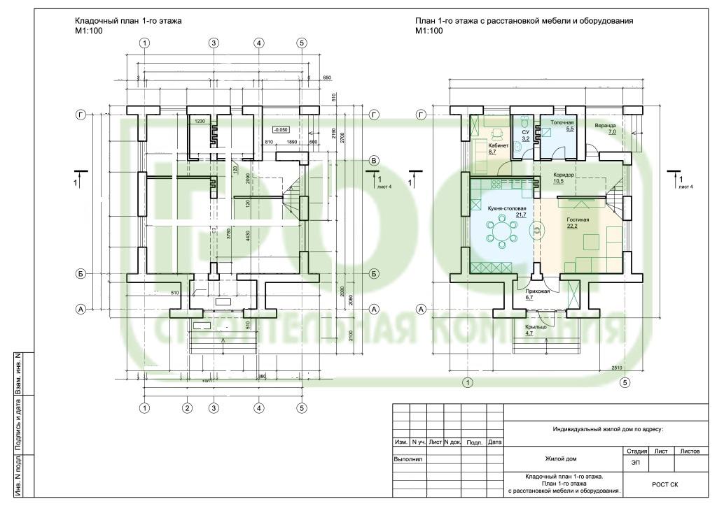 Разделы для проектирования жилого дома